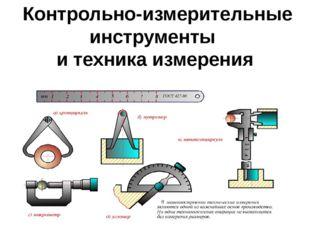 Контрольно-измерительные инструменты и техникаизмерения