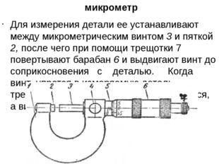микрометр Для измерения детали ее устанавливают между микрометрическим винтом