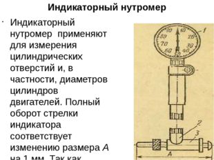 Индикаторный нутромер Индикаторный нутромер применяют для измерения цилиндрич