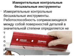 Измерительные контрольные бесшкальные инструменты Измерительные контрольные б