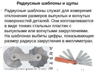Радиусные шаблоны и щупы Радиусные шаблоны служат для измерения отклонения ра