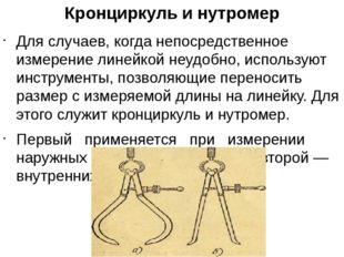 Кронциркуль и нутромер Для случаев, когда непосредственное измерение линейкой