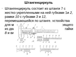 Штангенциркуль Штангенциркуль состоит из штанги 7 с жестко укрепленными на не