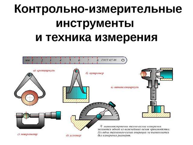 Презентация на тему Контрольно измерительные инструменты  Контрольно измерительные инструменты и техника измерения