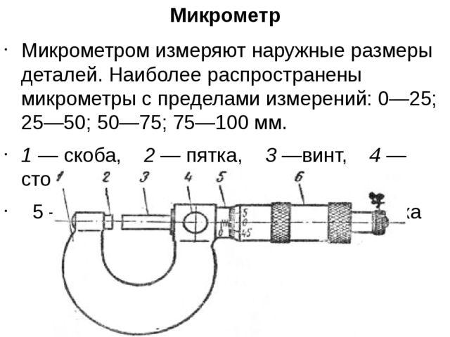 Микрометр Микрометром измеряют наружные размеры деталей. Наиболее распростран...
