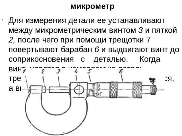 микрометр Для измерения детали ее устанавливают между микрометрическим винтом...