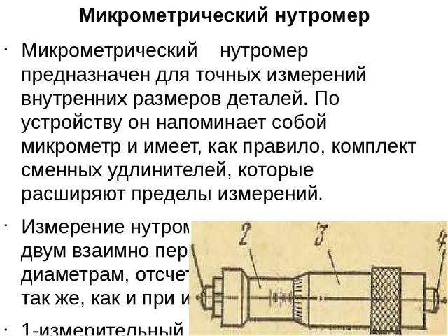 Микрометрический нутромер Микрометрический нутромер предназначен для точных и...