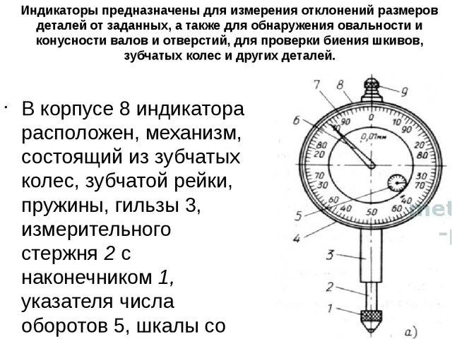 Индикаторы предназначены для измерения отклонений размеров деталей от заданны...