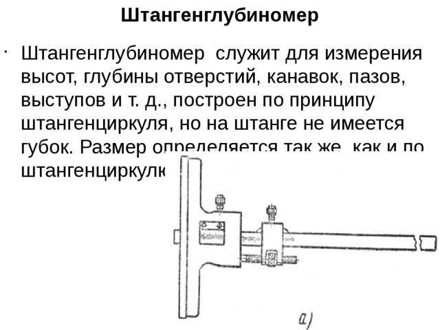 Штангенглубиномер Штангенглубиномер служит для измерения высот, глубины отвер...
