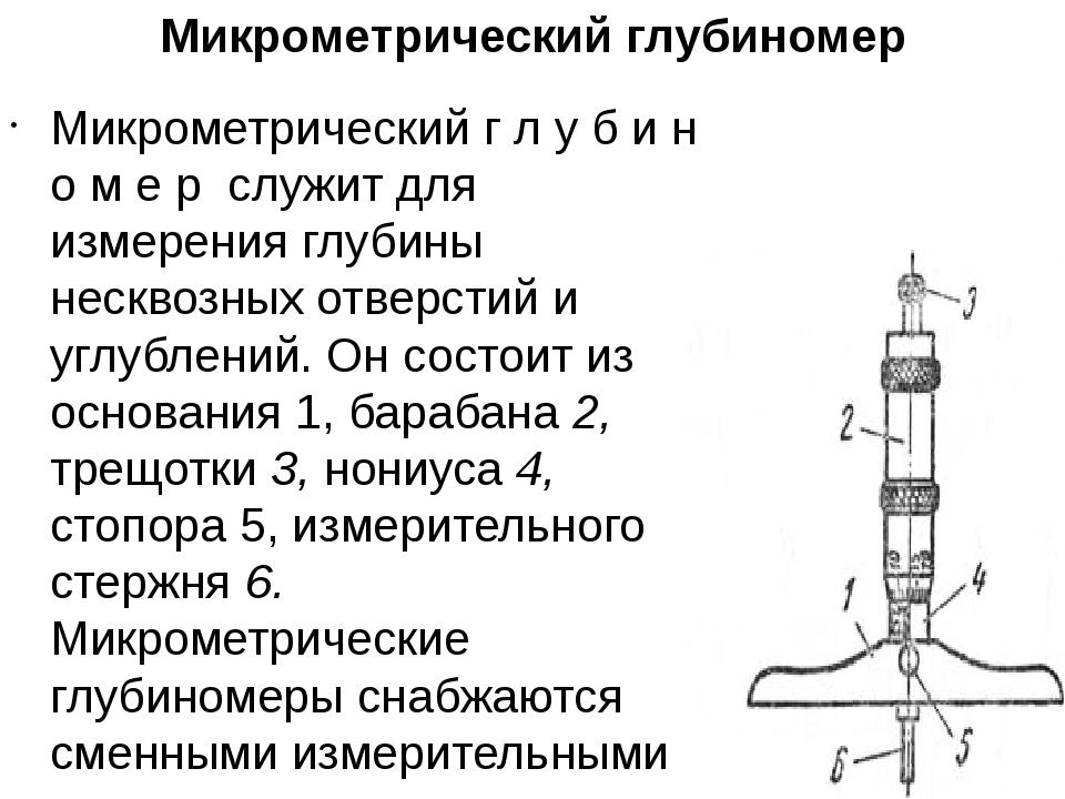 Микрометрический глубиномер Микрометрический г л у б и н о м е р служит для и...