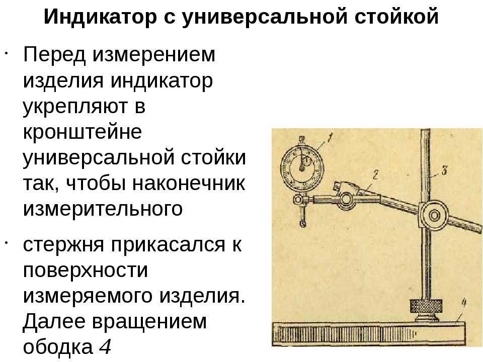 Индикатор с универсальной стойкой Перед измерением изделия индикатор укрепляю...