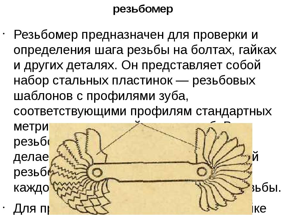 резьбомер Резьбомер предназначен для проверки и определения шага резьбы на бо...