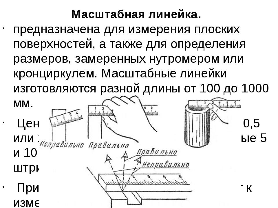 Масштабная линейка. предназначена для измерения плоских поверхностей, а также...