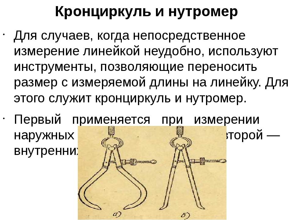 Кронциркуль и нутромер Для случаев, когда непосредственное измерение линейкой...