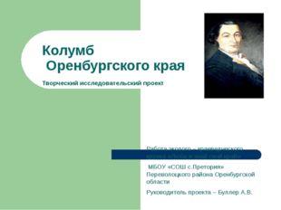 Колумб Оренбургского края Творческий исследовательский проект Работа эколого