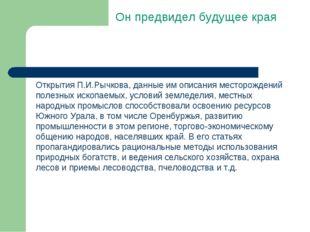 Открытия П.И.Рычкова, данные им описания месторождений полезных ископаемых, у
