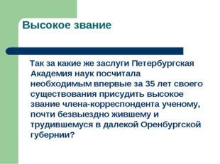Высокое звание Так за какие же заслуги Петербургская Академия наук посчитала