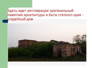 Здесь ждет реставрации оригинальный памятник архитектуры и быта степного края