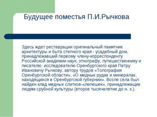 Будущее поместья П.И.Рычкова Здесь ждет реставрации оригинальный памятник ар