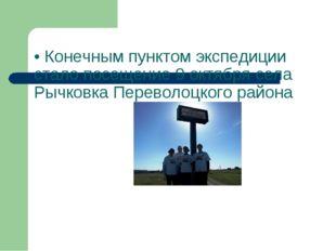 • Конечным пунктом экспедиции стало посещение 9 октября села Рычковка Перево