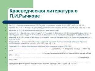 Краеведческая литература о П.И.Рычкове Бак И. С. — Экономические воззрения П.