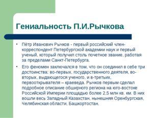 Гениальность П.И.Рычкова Пётр Иванович Рычков - первый российский член-коррес