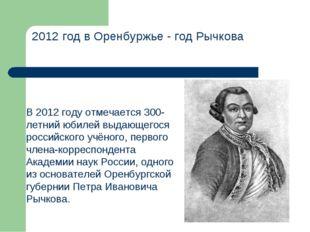 2012 год в Оренбуржье - год Рычкова В 2012 году отмечается 300-летний юбилей