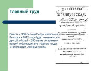 Главный труд Вместе с 300-летием Петра Ивановича Рычкова в 2012 году будет от