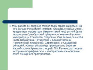 В этой работе он впервые открыл миру огромный регион на юго-западе Российской