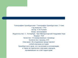 Топография Оренбургская / Топографiя Оренбургская. 2 тома Год выпуска: 1762