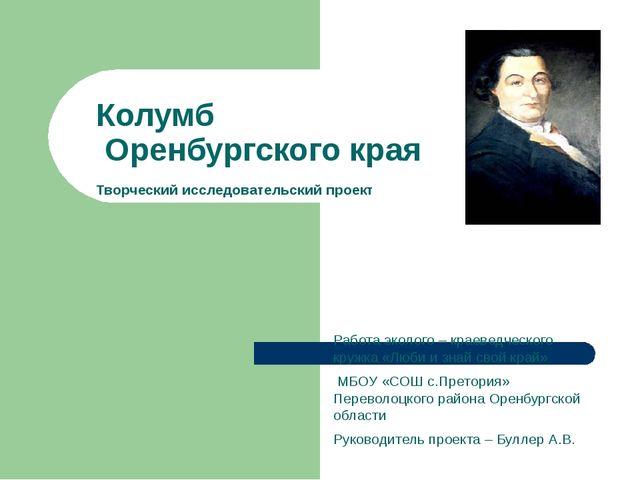 Колумб Оренбургского края Творческий исследовательский проект Работа эколого...