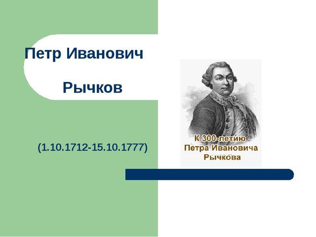 Петр Иванович Рычков (1.10.1712-15.10.1777)