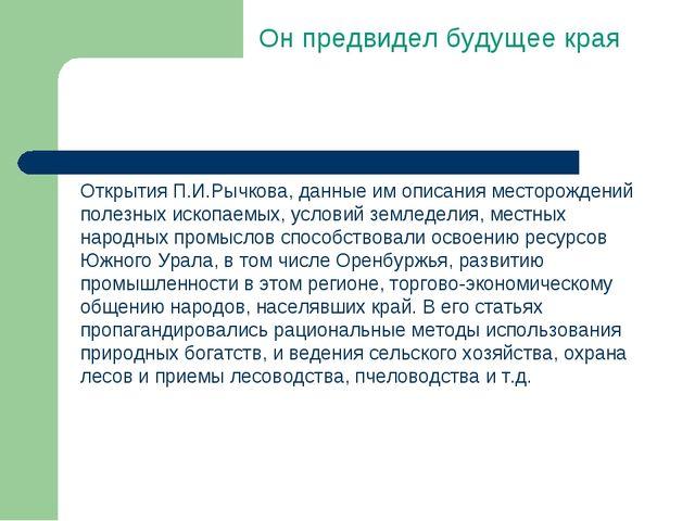 Открытия П.И.Рычкова, данные им описания месторождений полезных ископаемых, у...
