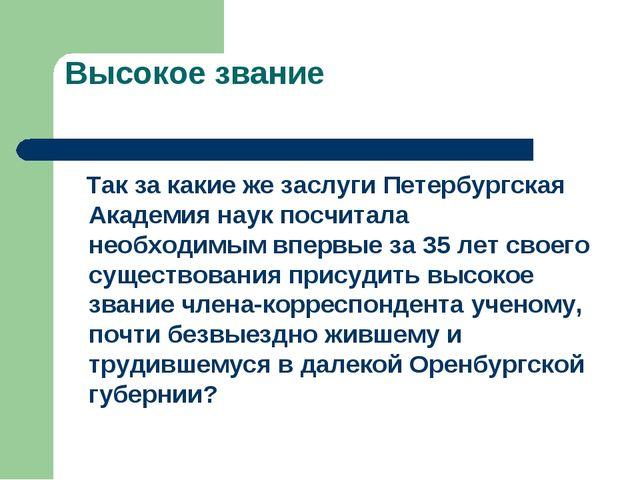 Высокое звание Так за какие же заслуги Петербургская Академия наук посчитала...