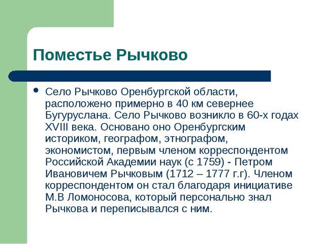 Поместье Рычково Село Рычково Оренбургской области, расположено примерно в 40...