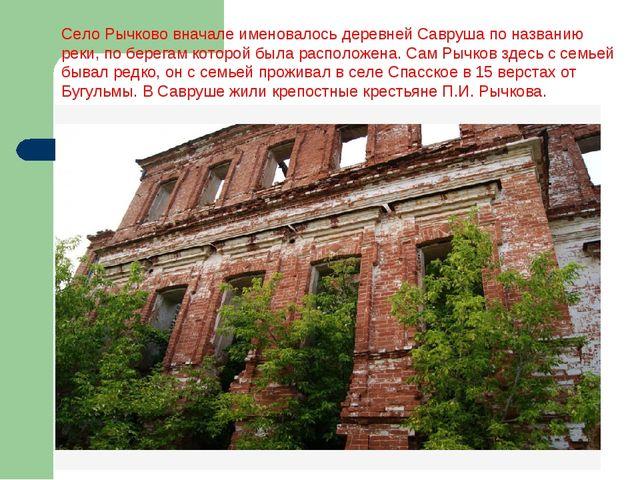 Село Рычково вначале именовалось деревней Савруша по названию реки, по берега...