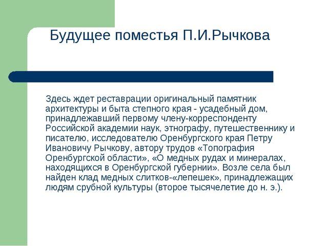 Будущее поместья П.И.Рычкова Здесь ждет реставрации оригинальный памятник ар...
