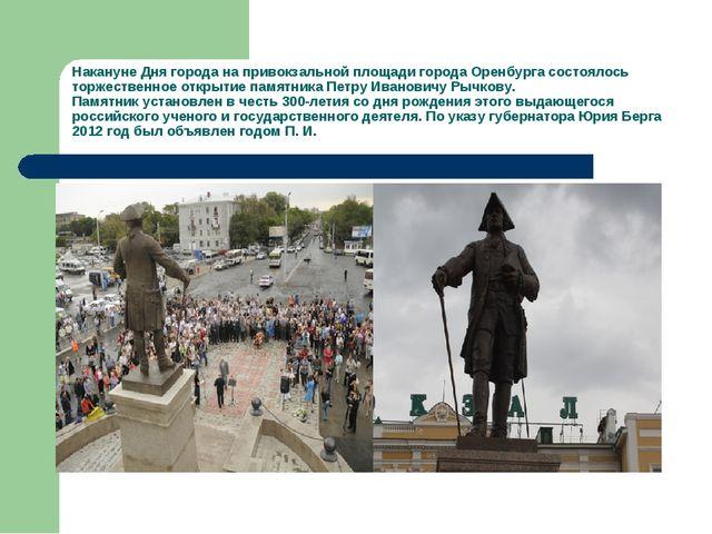 Накануне Дня города на привокзальной площади города Оренбурга состоялось торж...