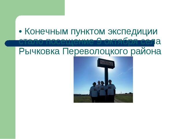 • Конечным пунктом экспедиции стало посещение 9 октября села Рычковка Перево...