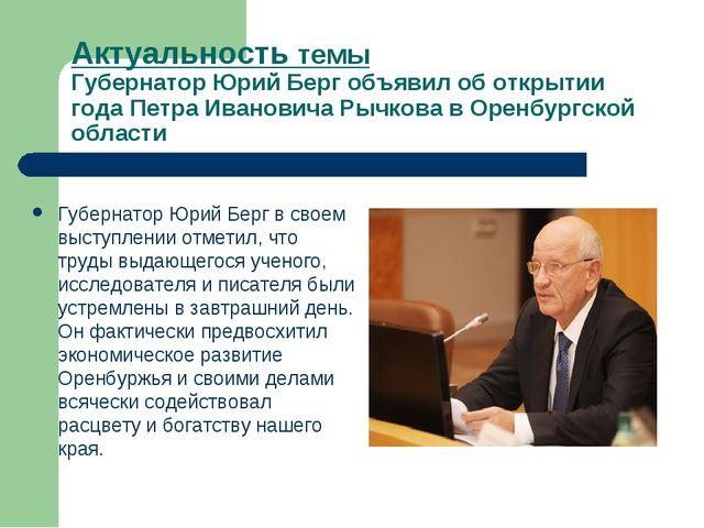 Актуальность темы Губернатор Юрий Берг объявил об открытии года Петра Иванови...