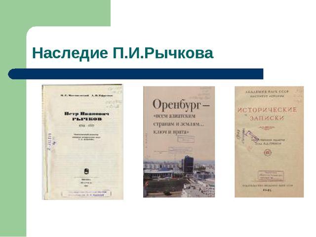 Наследие П.И.Рычкова