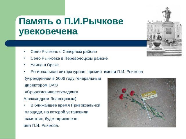 Память о П.И.Рычкове увековечена Село Рычково с Северном районе Село Рычковка...