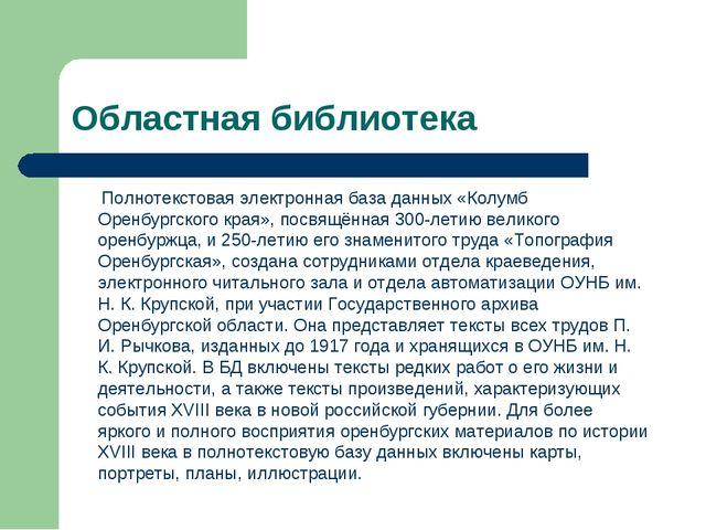 Областная библиотека Полнотекстовая электронная база данных «Колумб Оренбургс...