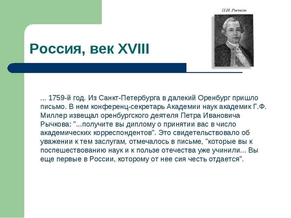 Россия, век XVIII ... 1759-й год. Из Санкт-Петербурга в далекий Оренбург при...