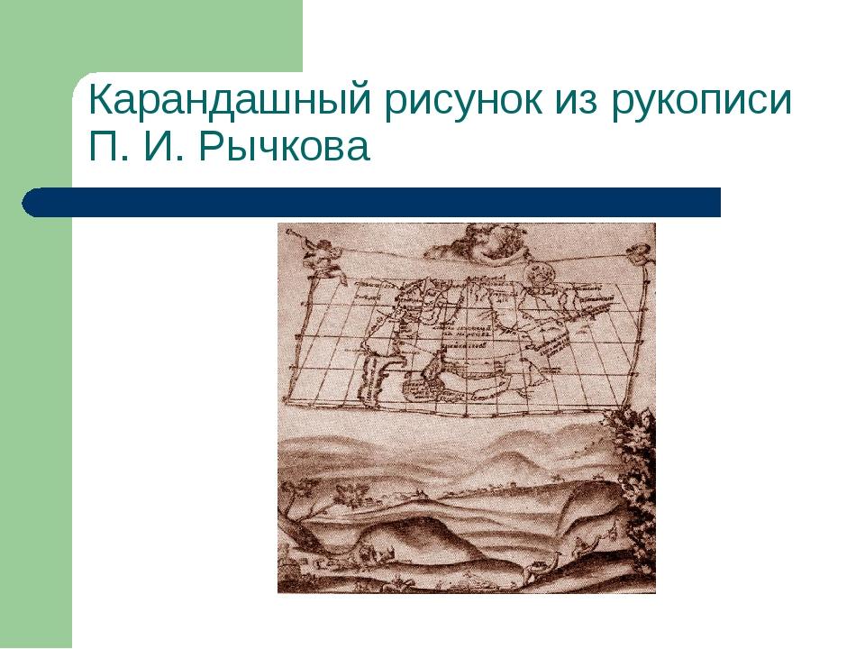 Карандашный рисунок из рукописи П. И.Рычкова