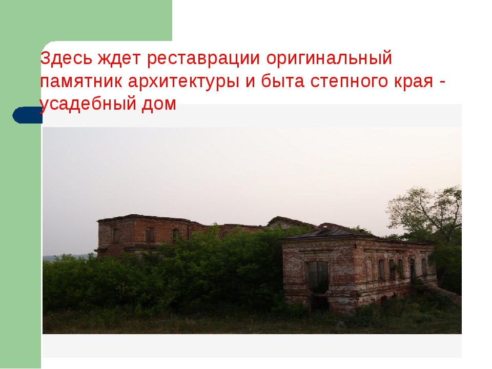 Здесь ждет реставрации оригинальный памятник архитектуры и быта степного края...