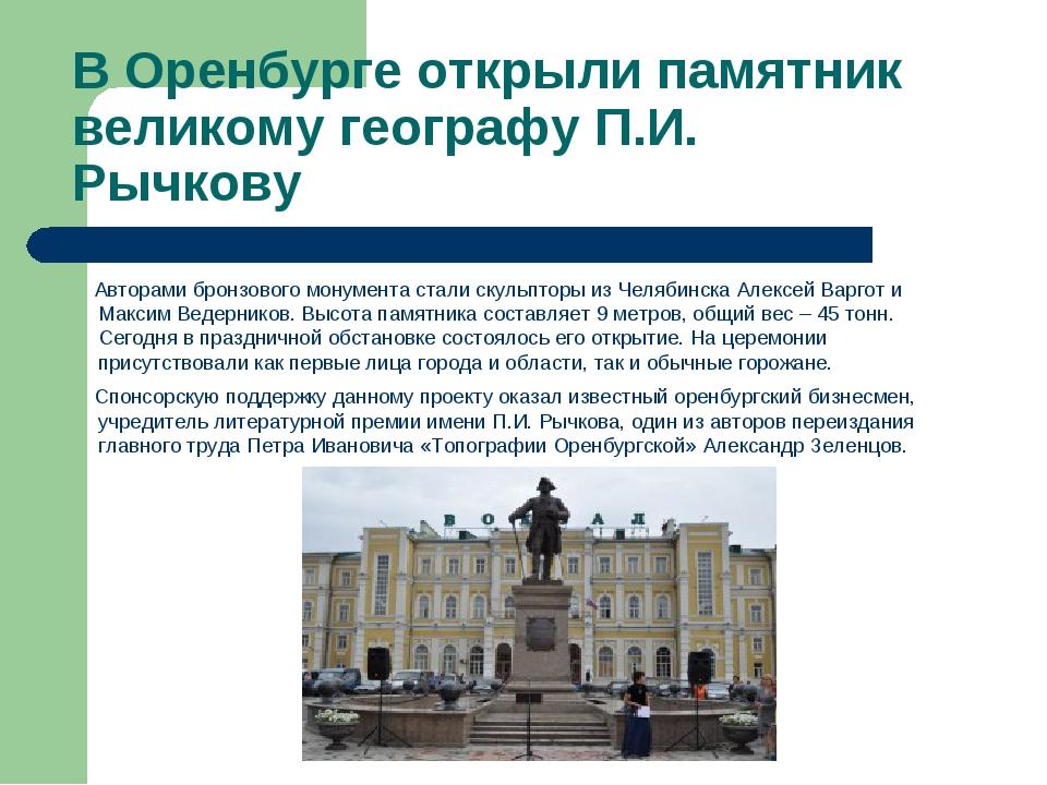 В Оренбурге открыли памятник великому географу П.И. Рычкову Авторами бронзов...