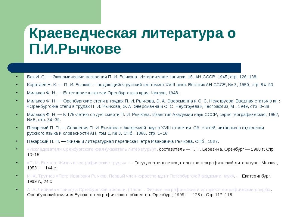 Краеведческая литература о П.И.Рычкове Бак И. С. — Экономические воззрения П....