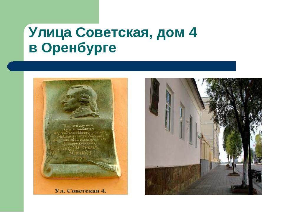 Улица Советская, дом 4 в Оренбурге