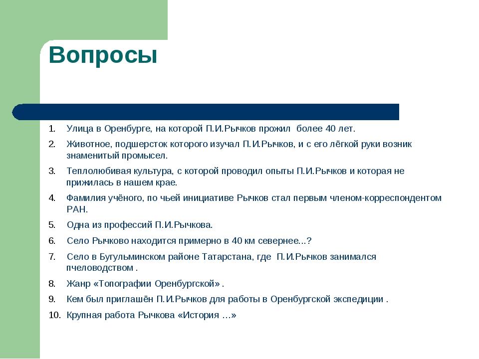 Вопросы Улица в Оренбурге, на которой П.И.Рычков прожил более 40 лет. Животно...